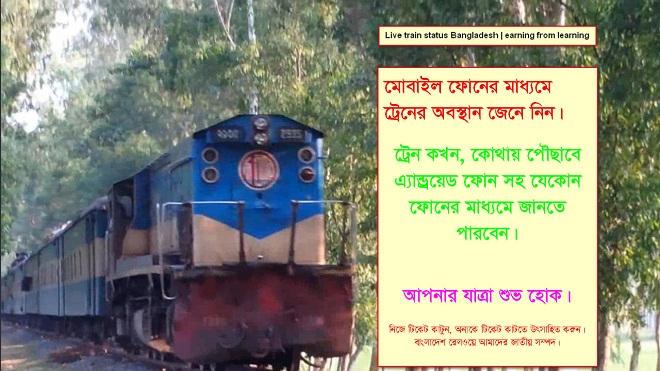 Live train status Bangladesh