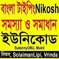 নিকস দিয়ে টাইপ করার নিয়ম | How to type Nikosh font| বাংলা ইউনিকোড ফন্ট। ইউনিকোড প্রজ্ঞাপন। Vrinda SutonnyOMJ
