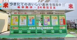 This is a rice vending machine that is open 24 hours per day, 365 days per year. It vends 7 different 10kg (20+ pound) bags of rice.