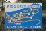 This sign shows all available parking on the way to the fifth station on Mount Fuji. The fifth station is the highest station you can drive to and park before embarking on a hike to the top of the volcano.
