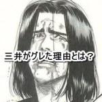スラムダンク【三井のグレた理由】とは?ひざのケガだけが理由ではない!?