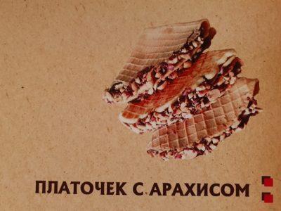 платочек вафли орех сгущенка из казахстана