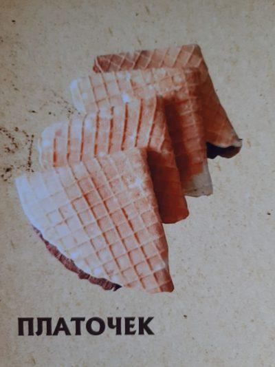 платочек вафли