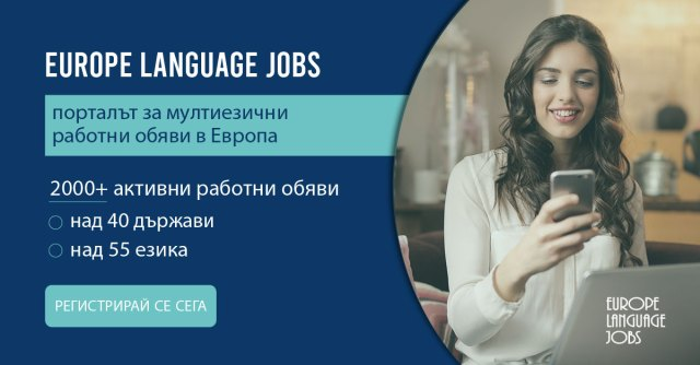 Europe Language Jobs