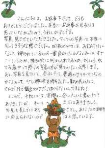 川崎の女性