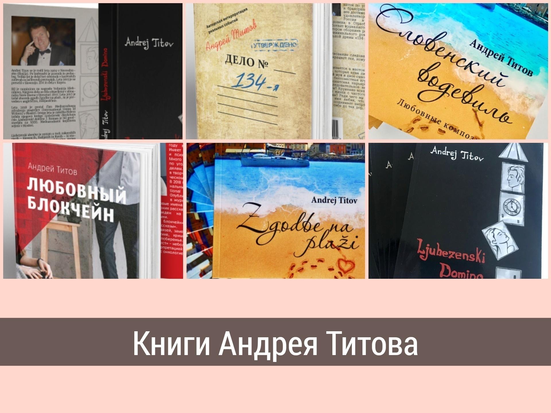 Книги Андрея Титова