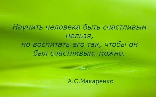 Научить человека...