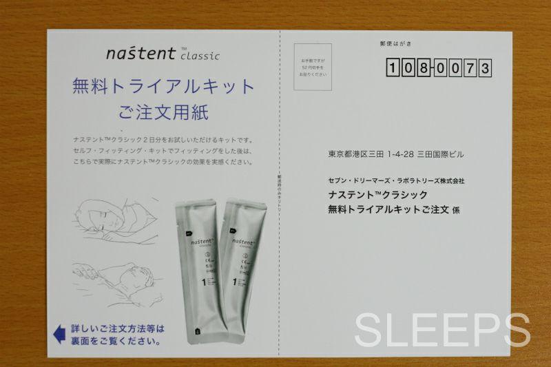 ナステント無料トライアルキットの申込用紙の画像