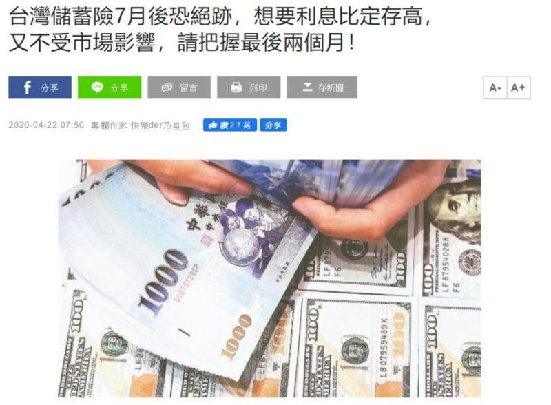 儲蓄險新聞