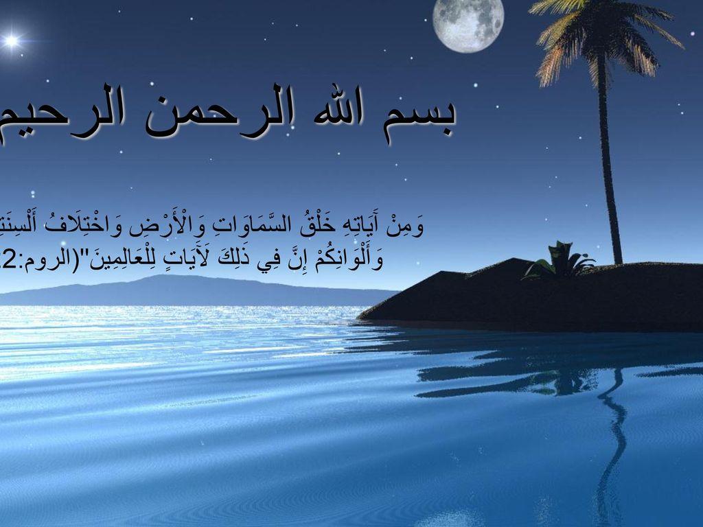 بسم الله الرحمن الرحيم و م ن آ ي ات ه خ ل ق الس م او ات
