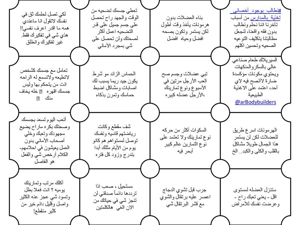 يوميات Healthy Lifestyle Name اعدادzahia عرب