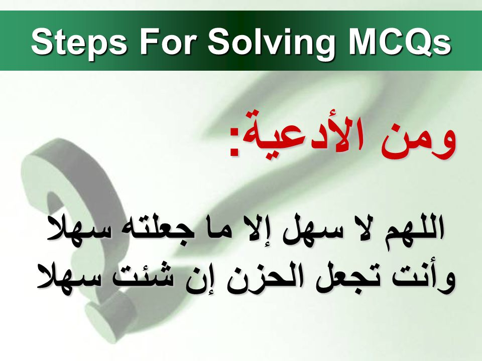 How To Answer Mcqs Ppt Video Online Download