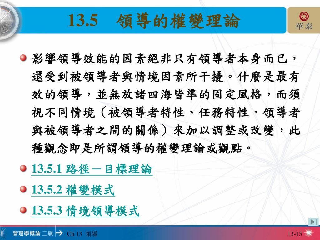 Ch13 領導 章首個案:集體領導力—王品落實員工共議 13.1 領導的意義與重要性 13.2 領導的權力來源 13.3 領導的 ...