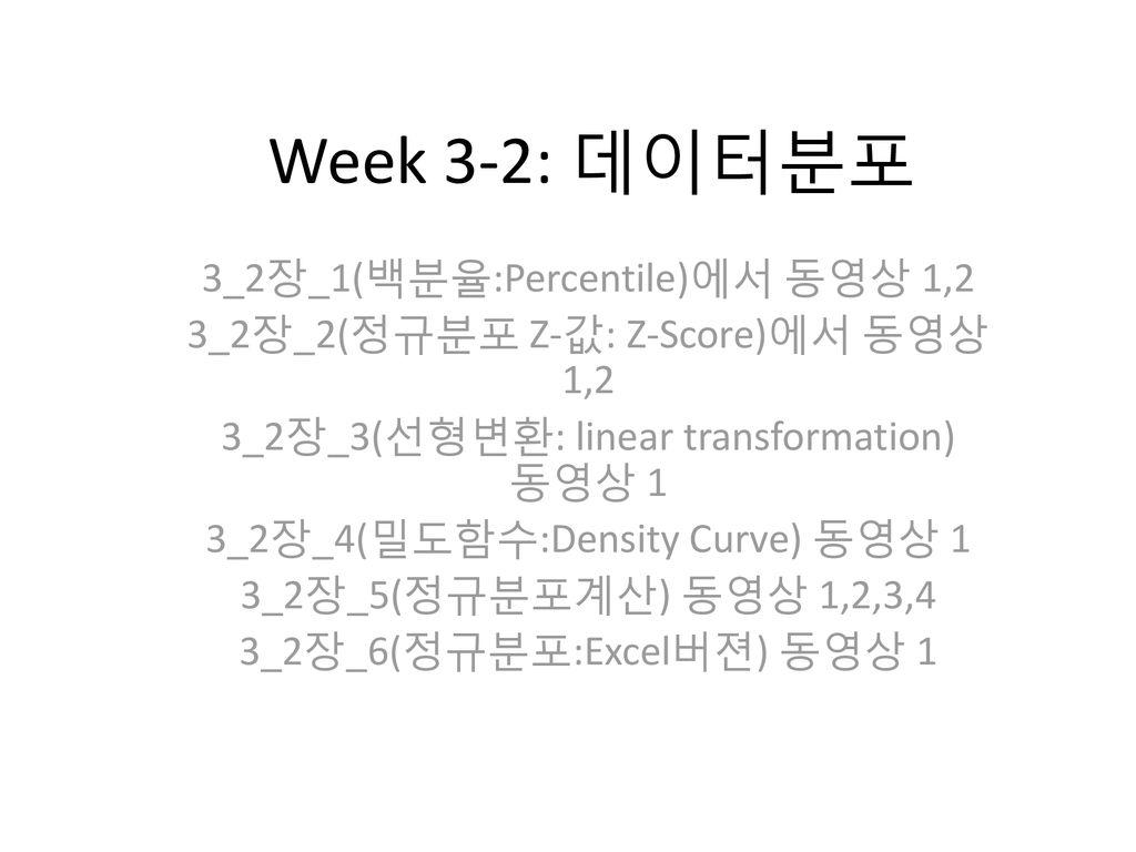 Week 3 2 3 2 1 Percentile 1 2