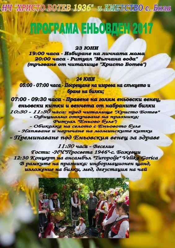 Празник на билките ще се състои на Еньовден в село Бяла
