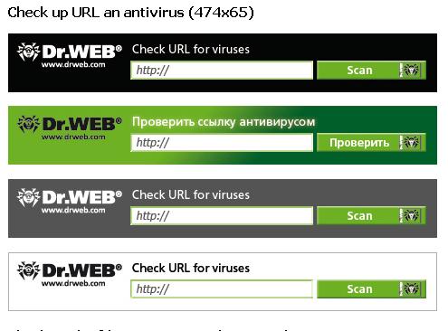 Drweb CureIt scan url