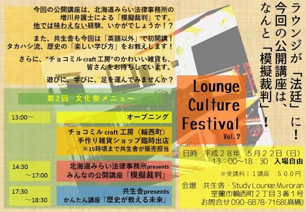 ラウンジ文化祭2