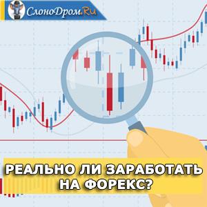 Заработок на торговле валютами через интернет