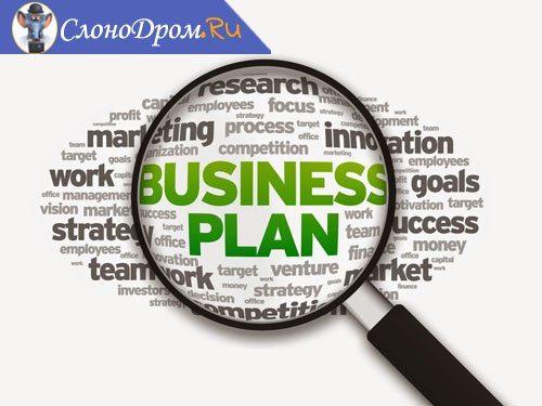 бизнес план презентация парк
