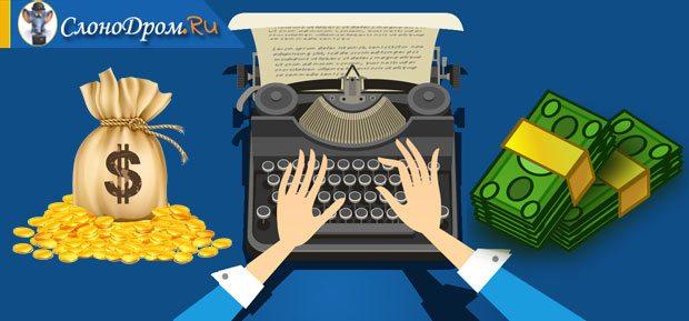 Как заработать деньги на копирайтинге и рерайте