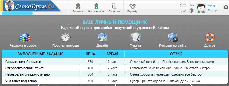 Как заработать деньги в интернете от 200 до 500 рублей в час в 12 лет ставки на спорт и нумерология