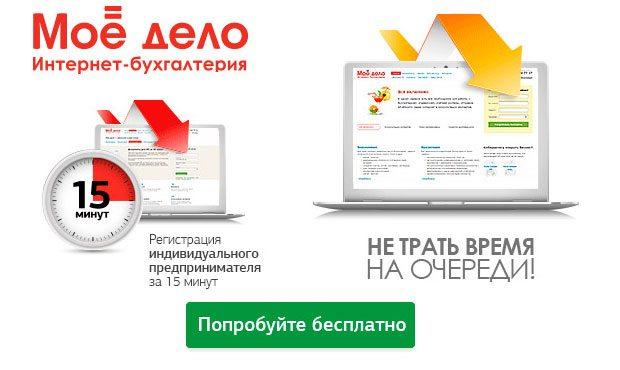 Онлайн бухгалтерия