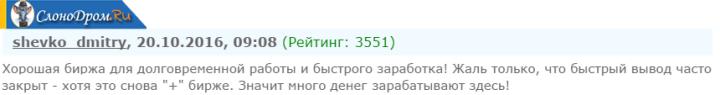 Отзыв о сайте eTXT