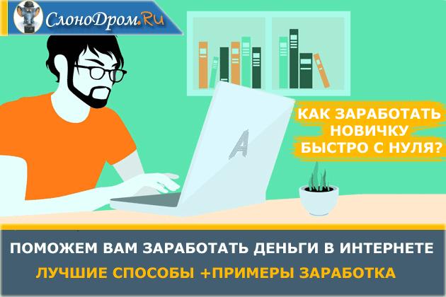 Как за 1 день заработать деньги в интернете без вложений как в интернете заработать 10000 рублей