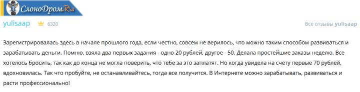 Отзыв о бирже Etxt.ru
