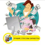 Заработок в интернете без вложений и приглашений 500 руб в день 2017