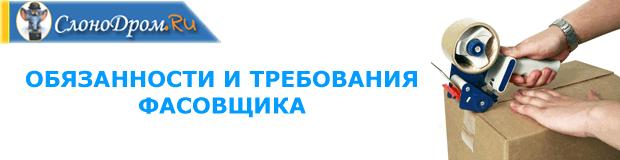 Фасовщик работа в Москве
