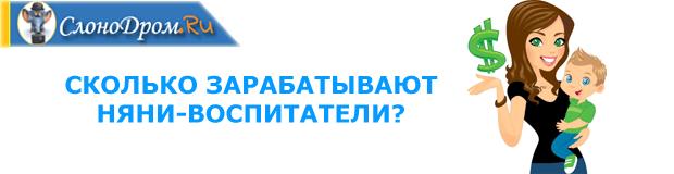 Няня-воспитатель работа в Москве для женщин