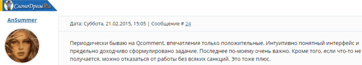 Отзыв о заработке на комментариях Qcomment