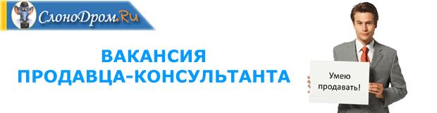 Продавец - работа в Москве с ежедневными выплатами
