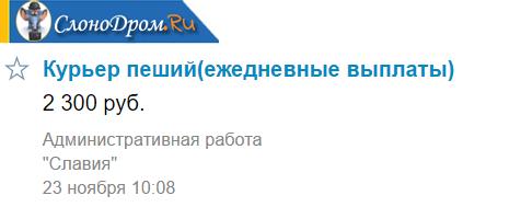 Работа курьером в Москве с ежедневной оплатой