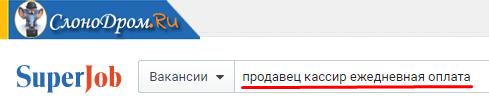 Работа в Москве от 2000 тыс руб