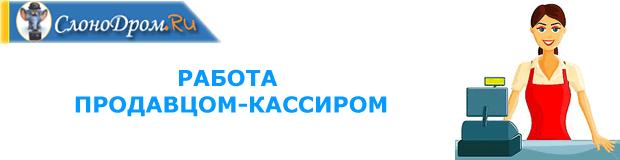 Работа в Москве продавцом-кассиром