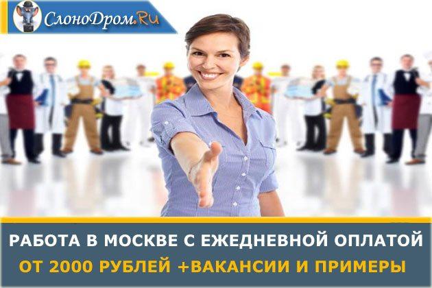 Дневная работа для девушек в москве кастинг в рекламу киев