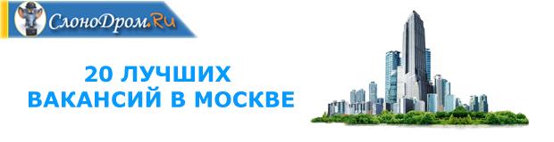 Работа в москве для девушек с ежедневной оплатой от 2000 хочу стать моделью парень