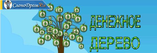 """Игра """"Денежное дерево"""""""