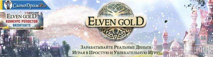 Эльфийское золото - игра с выводом денег