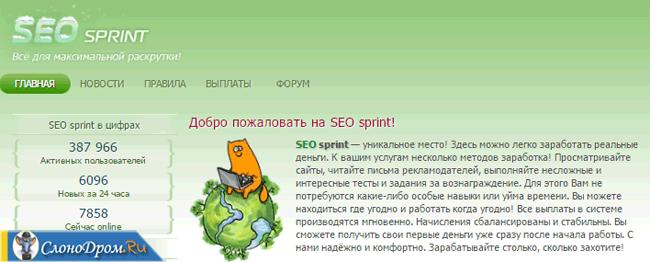 Seosprint - заработок на кликах в интернете.