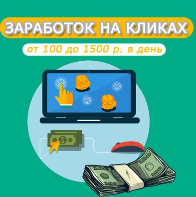 Как заработать деньги в интернете без вложений смотря рекламы видео заработать в интернете золотая рыбка
