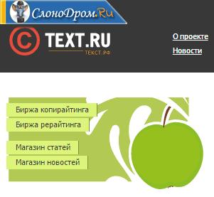 Биржа - Текст.ру