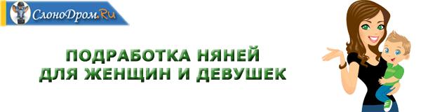 Подработка няней в Москве для женщин и девушек