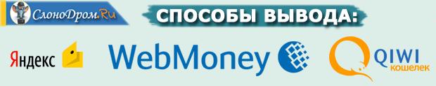 Способы вывода денег копирайтинг