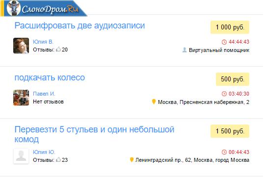 Сервис Юду - подработка в Москве