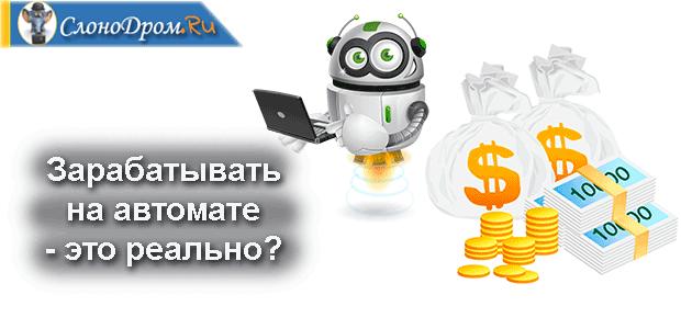 Заработок на автомате с помощью программ