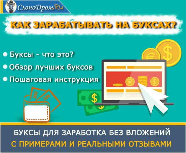 заработок в интернете на русских буксах