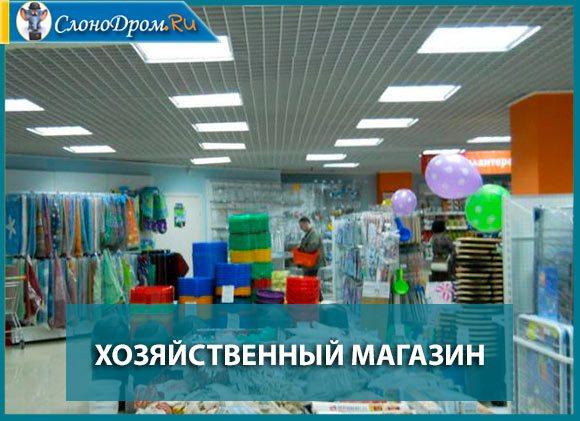 b652b71a50ba801 Для того чтобы открыть свой магазинчик вам потребуется от 50 до 200 тысяч  рублей — все зависит от арендуемой площади и ассортимента товаров.